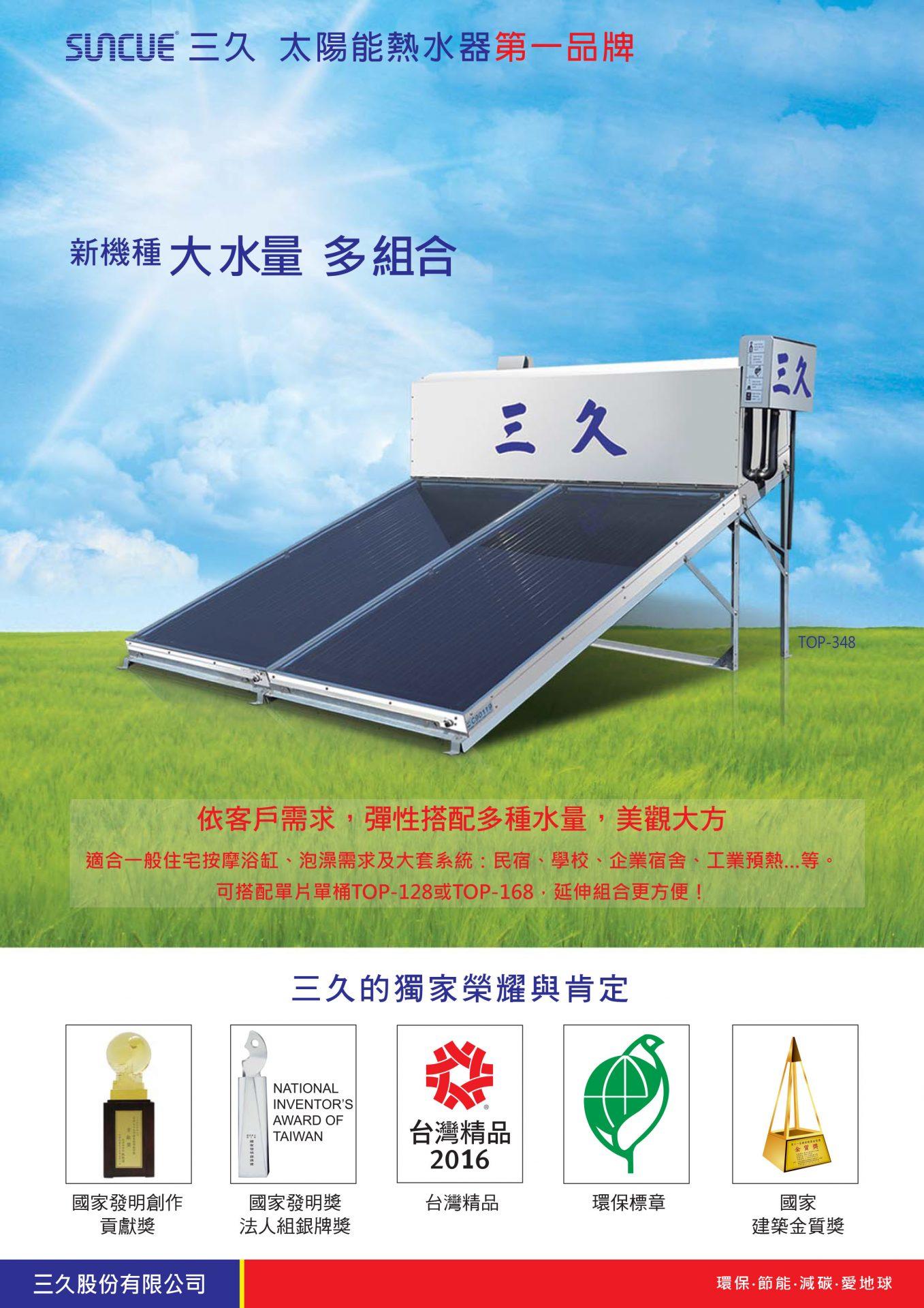 三久_太陽能新品DM_A4雙面_150P_4000張_董事長核准